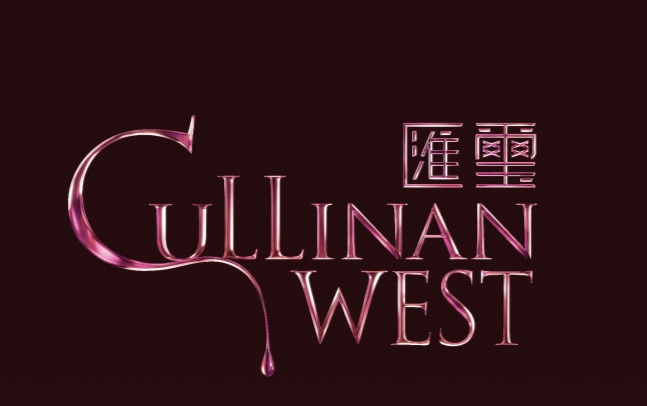 匯璽2A期 CULLINAN WEST Phase2A