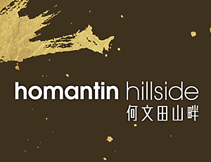 何文田山畔 HOMANTIN HILLSIDE
