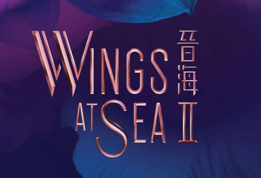 晉海II WINGS AT SEA II