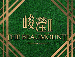峻瀅II THE BEAUMOUNT II